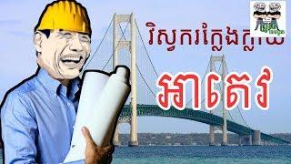 វិស្វករ តេវ  by The Troll Cambodia|| khmer troll ខ្មែរត្រូល