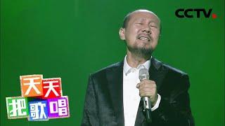《天天把歌唱》 20210402| CCTV综艺 - YouTube