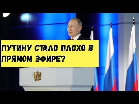 Путину стало плохо в прямом эфире? Федеральное послание. Волхонский ЛАЙВ