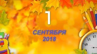 Г КАСИМОВ \ПРИОКСКИЙ \ШКОЛА №6\ 1 СЕНТЯБРЯ 2018