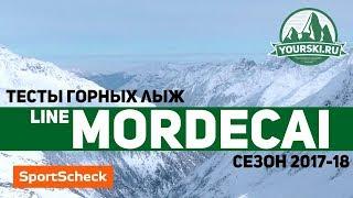 Тесты горных лыж Line Mordecai (Сезон 2017-18)