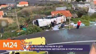Смотреть видео 28 человек погибли в ДТП с туристическим автобусом в Португалии - Москва 24 онлайн