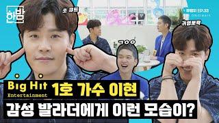 Big Hit 1호 가수 이현! 그에게 이런 모습이? | 휴방위 EP.33