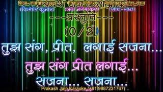 Tujh Sang Preet Lagai Sajna (+Female Voice) Demo Karaoke Stanza-2 हिंदी Lyrics By Prakash Jain