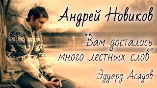 """стих Эдуард Асадов - """"Вам досталось много лестных слов"""" читает Андрей Новиков"""
