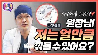 사각턱수술 부작용? 안…