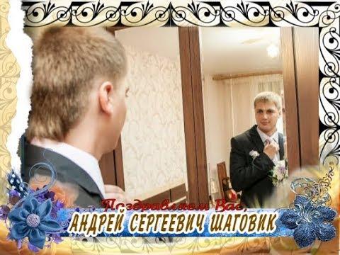 С Днем рождения Вас, Андрей Сергеевич Шаговик!