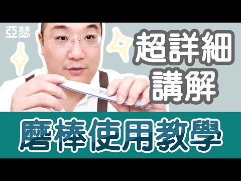 磨棒使用教學-如何用磨棒修整自己的凝膠指甲與真指甲?凝膠指甲怎麼修剪?指甲的磨棒該怎麼選?如何使用?