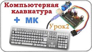 Микроконтроллер и компьютерная клавиатура (Урок 2)