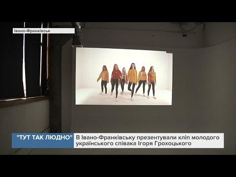 Канал 402: В Івано-Франківську презентували кліп молодого українського співака Ігоря Грохоцького