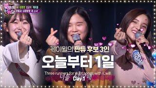 케이윌과 상큼 발랄 세 소녀의 '오늘부터 1일' 《Fantastic Duo》판타스틱 듀오 EP29