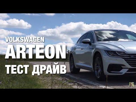 Volkswagen Arteon Тест Драйв - Белый и Пушистый.