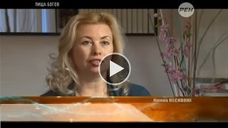 Полезное питание Здоровый образ жизни Ирина Несивкина на РЕН ТВ Пища богов