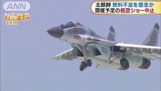 北朝鮮の航空ショーが急きょ中止 燃料不足を懸念か(17/08/28)
