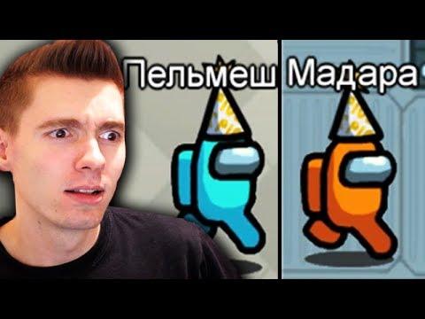 JOGUEI em um SERVIDOR RUSSO!!! (NÃO ENTENDI NADA) - Among Us
