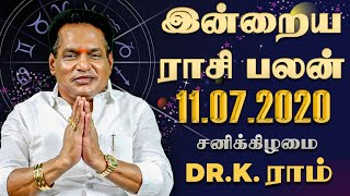 Raasi Palan 11-07-2020 Rajayogam Tv Horoscope