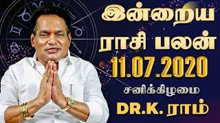 Raasi Palan 11-07-2020 Rajayogam Tv Horoscope