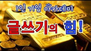 문은식의 옥탑방 이야기 시즌2-156회 : 1인 기업 …