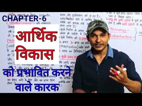 FACTORS OF ECONOMIC DEVELOPMENT | INDIAN ECONOMY | CHAPTER-6