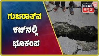 Earthquake Of 4.2 Magnitude Strikes Off  Gujarat, No Casualties Reported