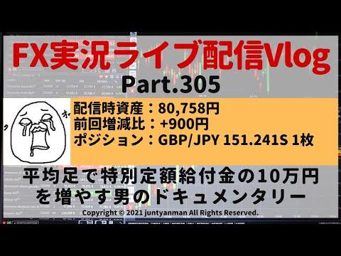 【FX実況ライブ配信Vlog】平均足で特別定額給付金の10万円を増やす男のドキュメンタリーPart.305
