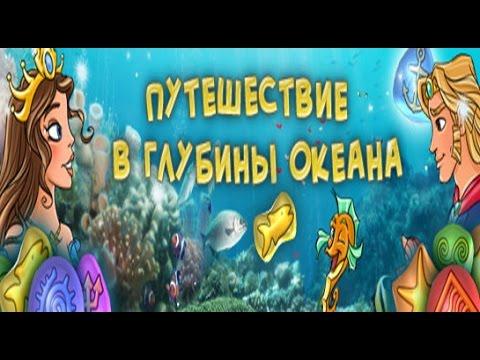 Путешествие в глубины океана (2010) - геймплей