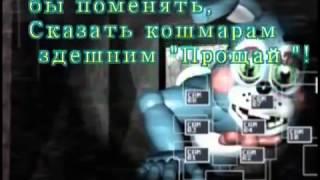 Копия видео Песня 5 ночей с Фредди русский перевод(подписывайтесь ставте лайки остовляйте коментарий., 2015-08-01T06:42:49.000Z)