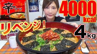 "【SPICY】 ""SPICY SHIN NOODLE"" REVENGE!!! Ultra Tasty Eating Way!! [4Kg] 4000kcal [CC Available]"