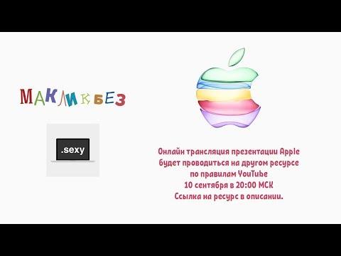 Презентация новых iPhone 11 в прямом эфире!