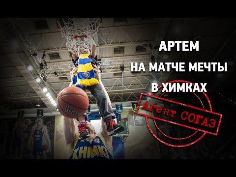Баскетбол России и мира. Новости, фото, онлайн трансляции