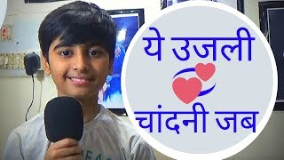 Ye Ujli Chandni Jab - Song | Sir | Kumar Sanu & Alka Yagnik | 90's Hits | by Jaitra Sharma