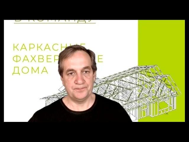 Вакансия конструктор -  проектировщик каркасно  -  фахверкового домостроения