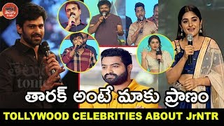 Tollywood Celebrities about Jr NTR | #NTR | Celebrities Comments on JrNTR #HBD #NTR