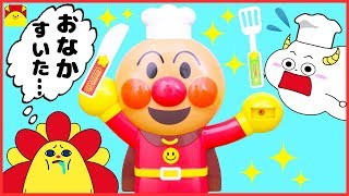 アンパンマン アニメおもちゃ★いっしょにトントン大好きお料理ショーでおままごと★お料理ごっこ ねんど anpanman kitchen toys for kids video