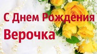 С Днем Рождения Верочка! Красивая Видео Открытка!