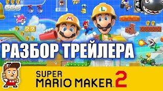SUPER MARIO MAKER 2: анализ трейлера