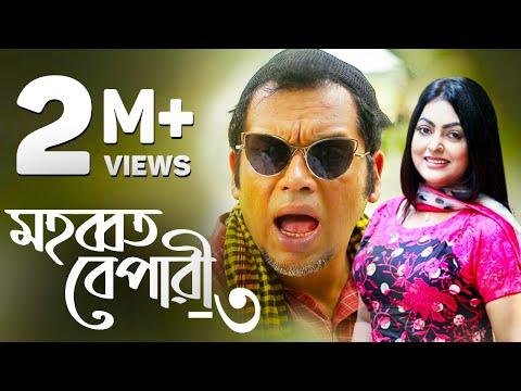 (Mohabbat Bepari 3) | Eid Ul Adha Bangla Natok 2018 | Iresh Zaker | Nipun | Siddik