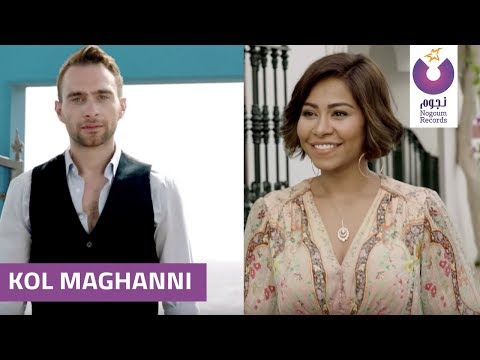 Sherine and Hussam Habib - Kol Maghanni (Official Music Video)  |    -