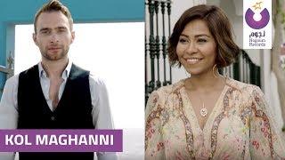 Sherine and Hussam Habib - Kol Maghanni (Official Music Video) | شيرين وحسام حبيب - كل ما أغني