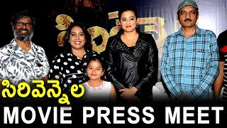 Sirivennela Movie Launch Press Meet   Priyamani   Niharika Movies