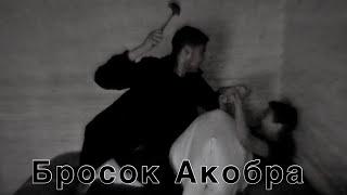 Бросок Акобра:Короткометражный фильм-детектив.   16+)))