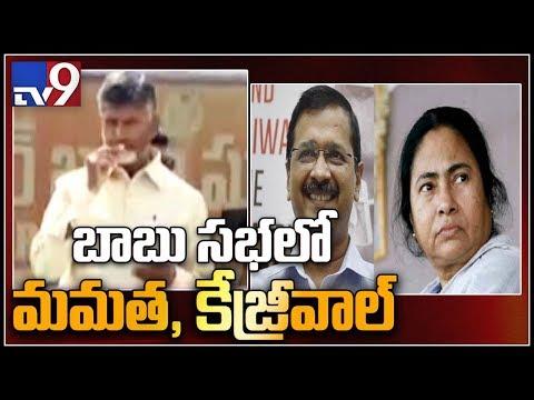 Mamata Banerjee, Kejriwal to attend Chandrababu's mega opposition rally in Vizag  today - TV9