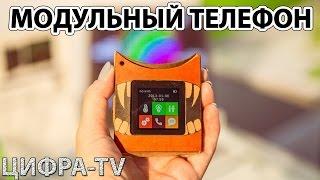 Картонный модульный телефон