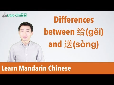 Learn Mandarin Chinese - Lesson 06: The differences between 给(gěi) & 送(sòng) | Ask Litao