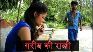 गरीब की राखी || Garib ki Rakhi || Raksha Bandhan Special Video 2019 || Heart Touching Video