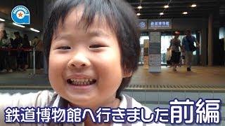 鉄道博物館へ行きました 前編【がっちゃん4歳】 thumbnail
