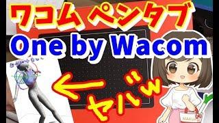 【ペンタブ】ワコムOne by Wacom!3Dに大爆笑!漫画やイラスト描いてくよ!【母,ママ,主婦のまる子】まるわかり