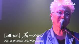 cali≠gari - ブルーフィルム -Revival-【ダイジェスト映像】