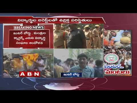 Lunch Motion Petition Files In High Court | Telangana Inter Results Row | ABN Telugu