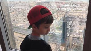Подъем на башню Бурдж Халифа